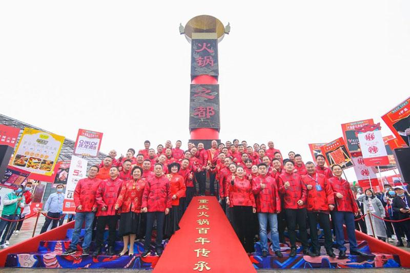 第十一届中国(重庆)火锅美食文化节完美收官
